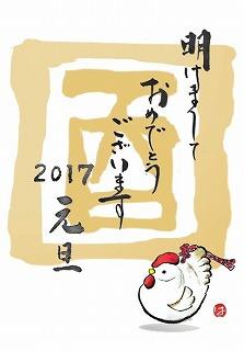 新年2017